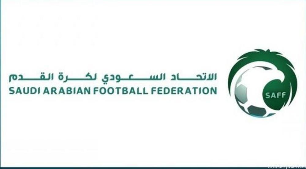 شعار الاتحاد السعودي لكرة القدم