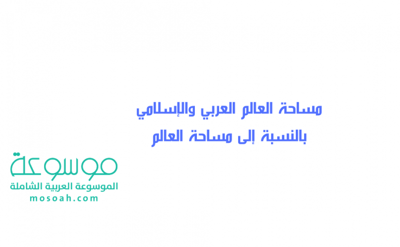 مساحة العالم العربي والإسلامي بالنسبة إلى مساحة العالم