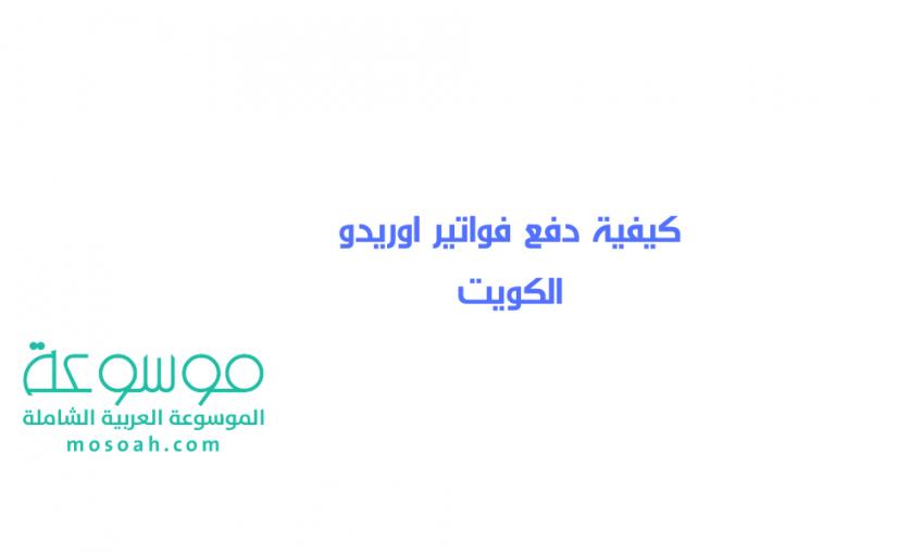 كيفية دفع فواتير اوريدو الكويت