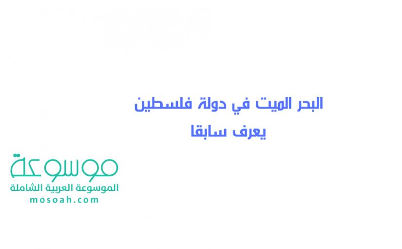 البحر الميت في دولة فلسطين يعرف سابقا
