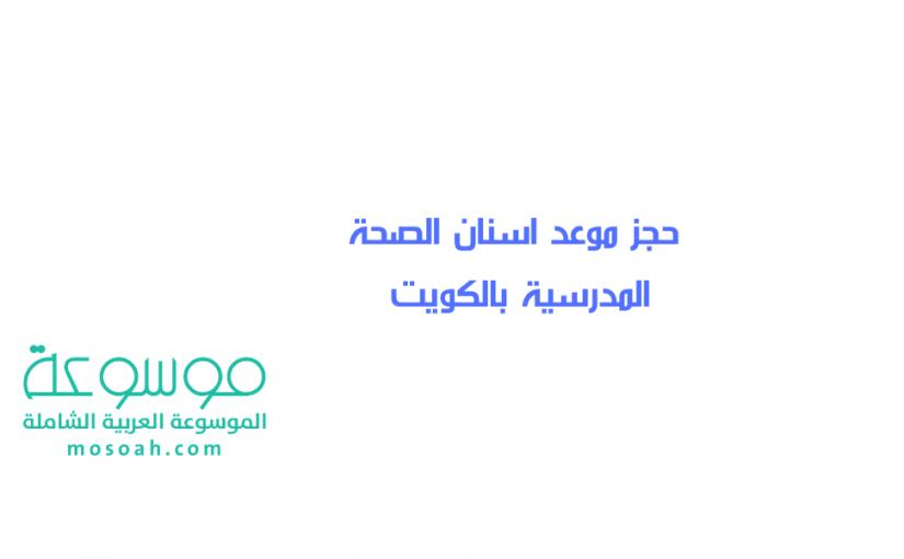 حجز موعد اسنان الصحة المدرسية بالكويت