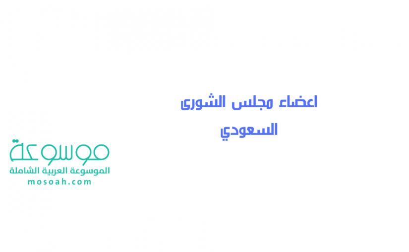 اعضاء مجلس الشورى السعودي