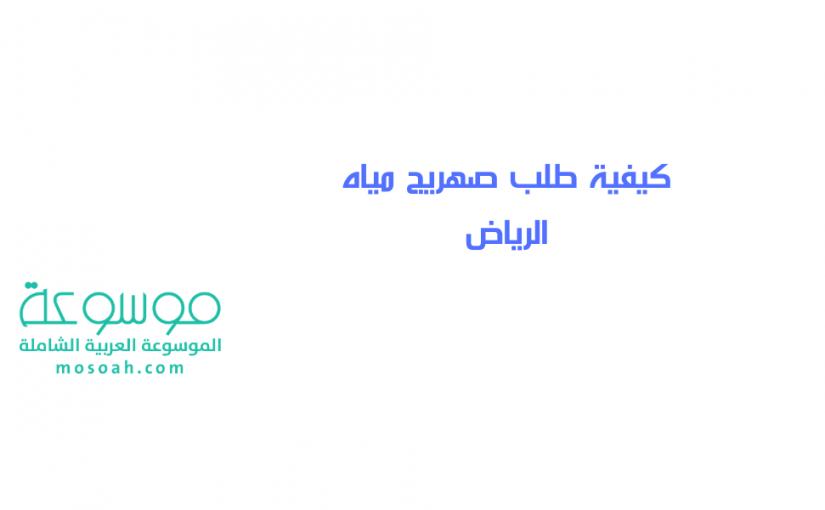 كيفية طلب صهريج مياه الرياض رابط طلب مياه بالرياض موسوعة