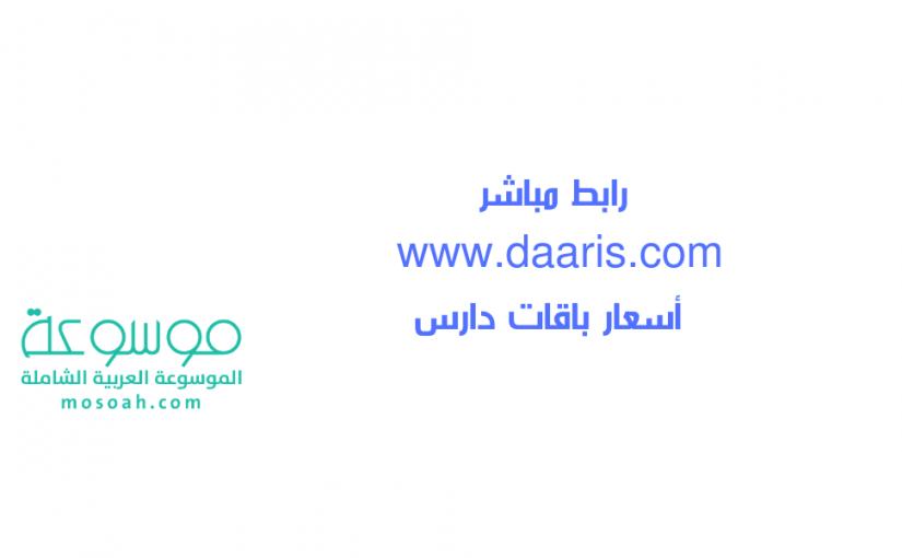 رابط مباشر www.daaris.com أسعار باقات دارس