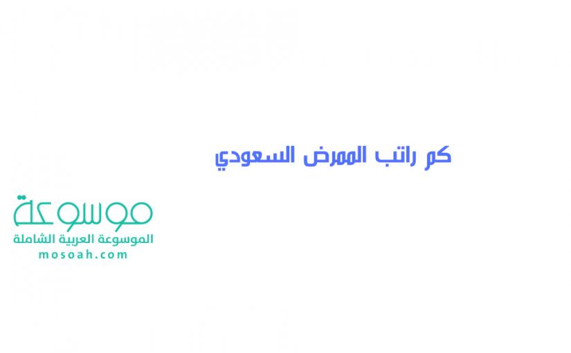 كم راتب الممرض السعودي 1442 1443 موسوعة