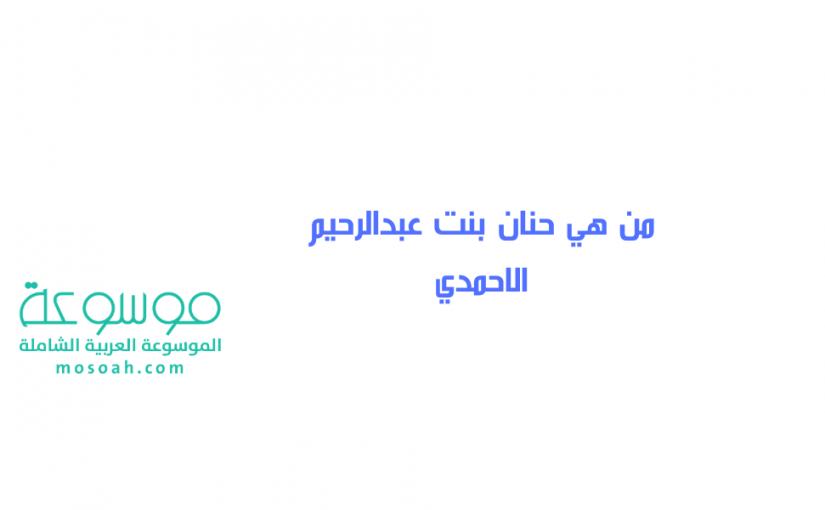 من هي حنان بنت عبدالرحيم الاحمدي