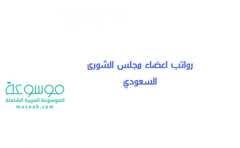 رواتب اعضاء مجلس الشورى السعودي