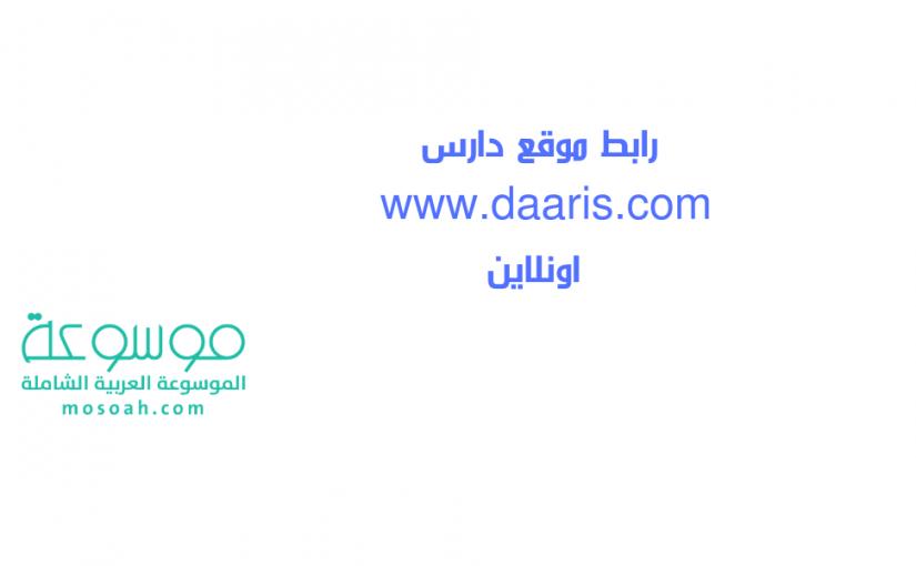 رابط موقع دارس www.daaris.com اونلاين