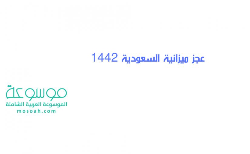 عجز ميزانية السعودية 1442