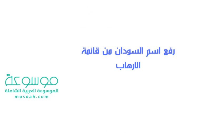 رفع اسم السودان من قائمة الارهاب