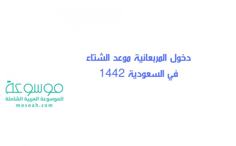 دخول المربعانية موعد الشتاء في السعودية 1442