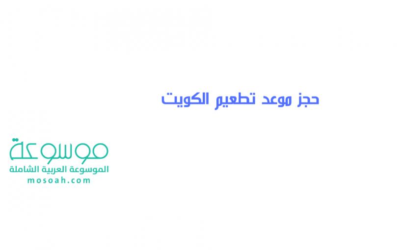 حجز موعد تطعيم الكويت