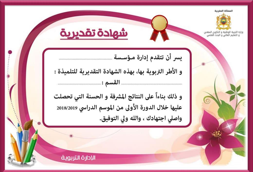 تصميم شهادة رياض أطفال