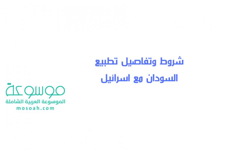 شروط وتفاصيل تطبيع السودان مع اسرائيل