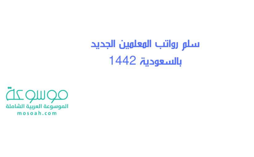 سلم رواتب المعلمين الجديد بالسعودية 1442