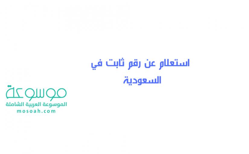 خطوات استعلام عن رقم ثابت في السعودية دليل هاتف السعودية الجديد موسوعة
