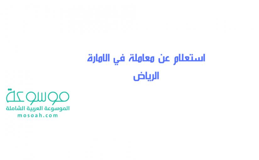 استعلام عن معاملة في الامارة الرياض