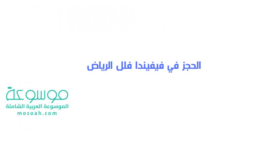 الحجز في فيفيندا فلل الرياض