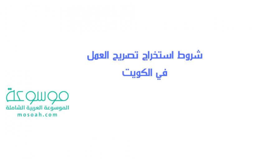 شروط استخراج تصريح العمل في الكويت