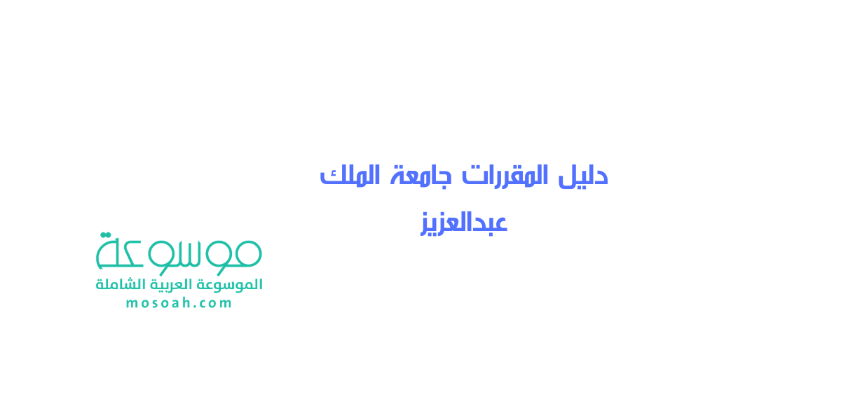 دليل المقررات جامعة الملك عبدالعزيز 1442 1443 موسوعة