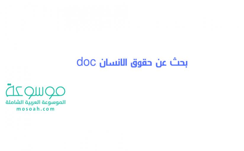 بحث عن حقوق الانسان doc