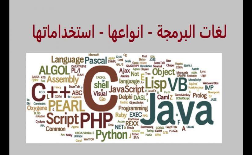 بحث عن لغات البرمجه