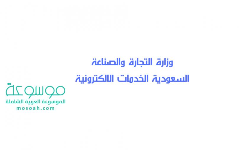 وزارة التجارة والصناعة السعودية الخدمات الالكترونية