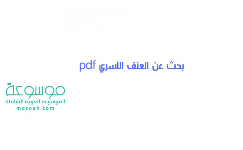 بحث عن العنف الاسري Pdf موسوعة