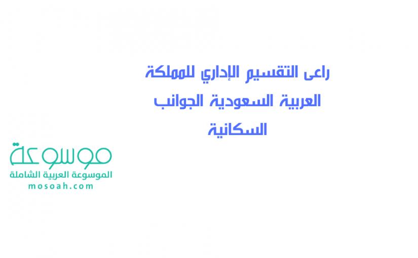 التقسيم الإداري للمملكة العربية السعودية