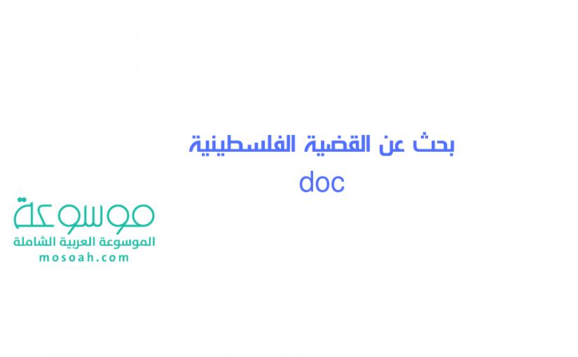 بحث عن القضية الفلسطينية doc