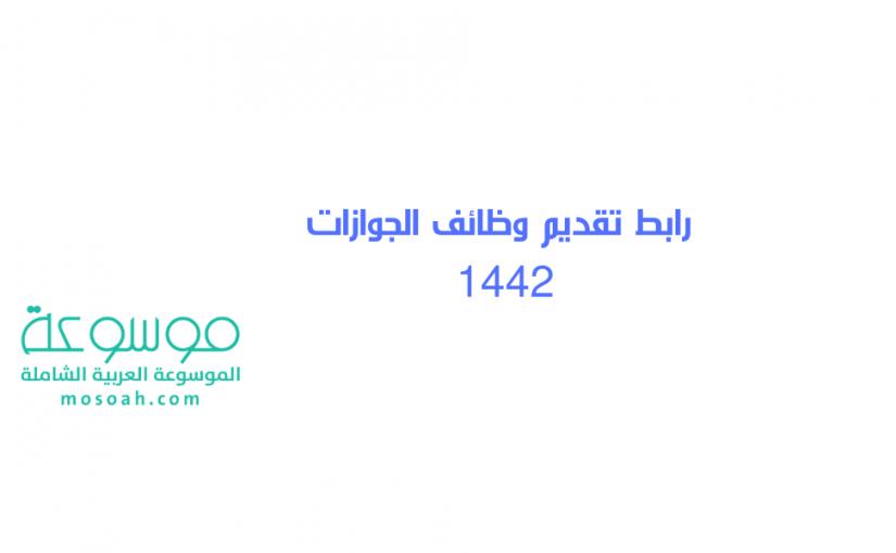 رابط تقديم وظائف الجوازات 1442
