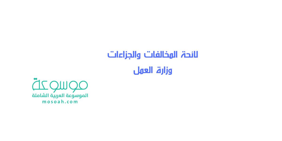 قائمة لائحة المخالفات والجزاءات وزارة العمل بعد التحديث 1442 موسوعة