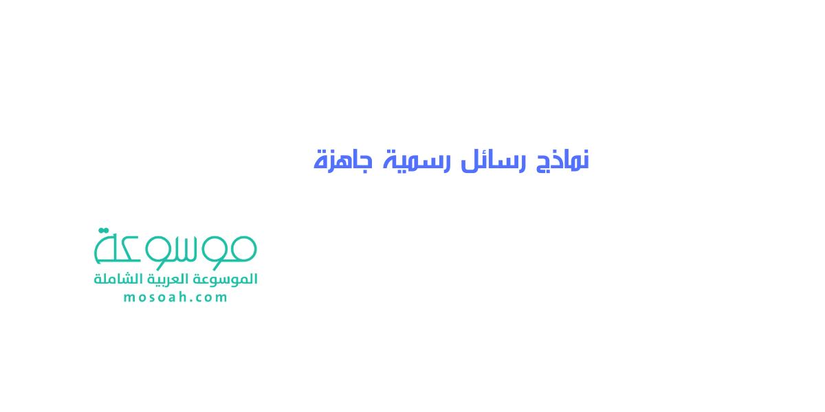 نماذج رسائل رسمية جاهزة للطباعة جديدة موسوعة
