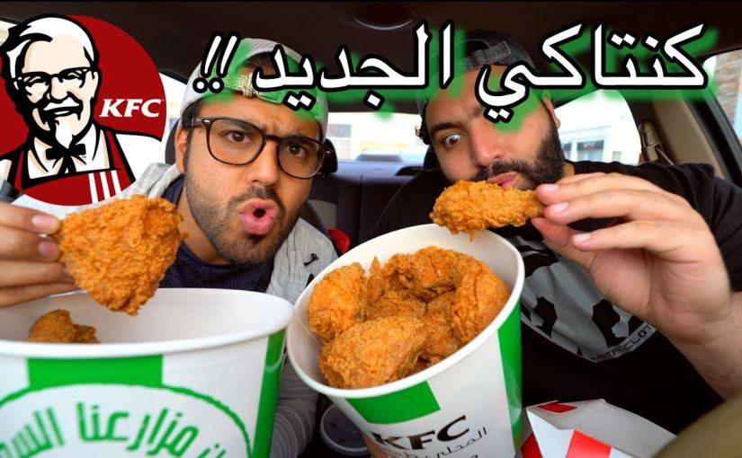 منيو كنتاكي السعودية