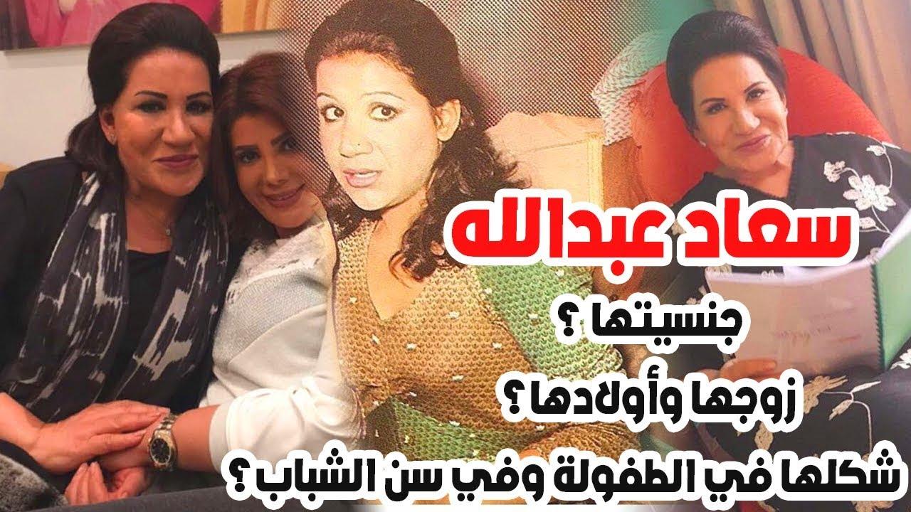 من هو زوج الفنانة سعاد عبدالله