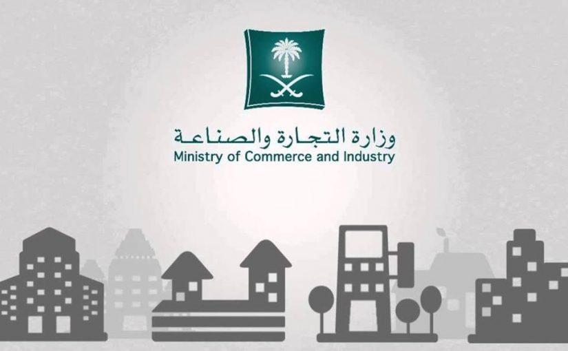 رقم بلاغات وزارة التجارة