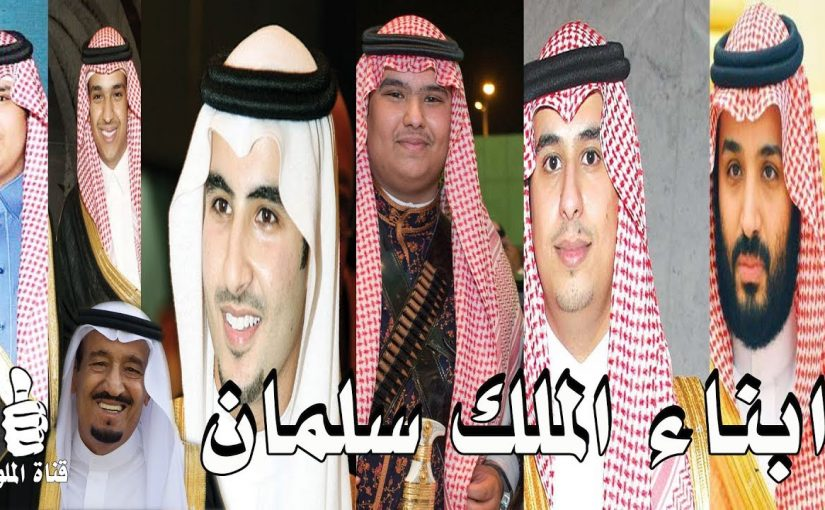 كم عدد اولاد الملك سلمان بن عبد العزيز آل سعود