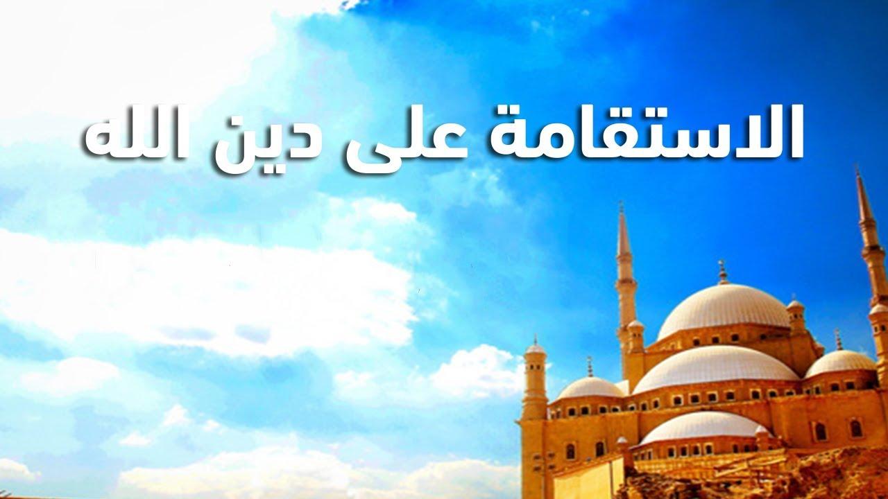 بحث عن الاستقامة كيف تكون الاستقامة في الإسلام وما هي موانعها موسوعة