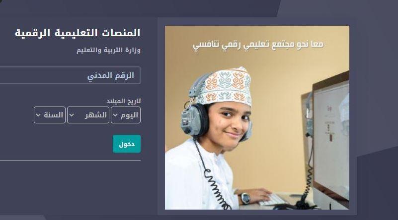 تسجيل دخول المنصة التعليمية سلطنة عمان