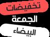 موعد الجمعة البيضاء في السعودية .. دليل قائمة عروض تخفيضاء الجمعة البيضاء 2020