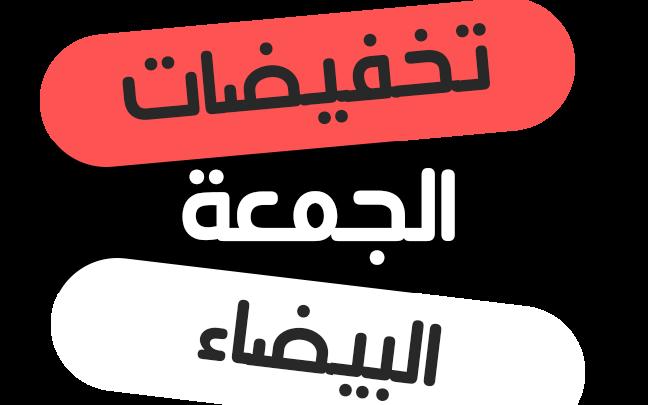 الجمعة البيضاء في السعودية