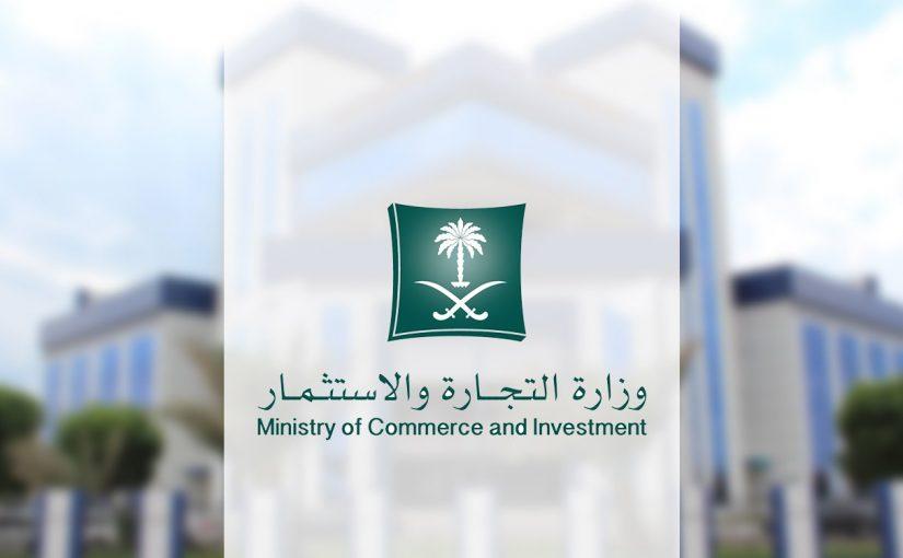 وزارة التجارة تجديد سجل تجاري