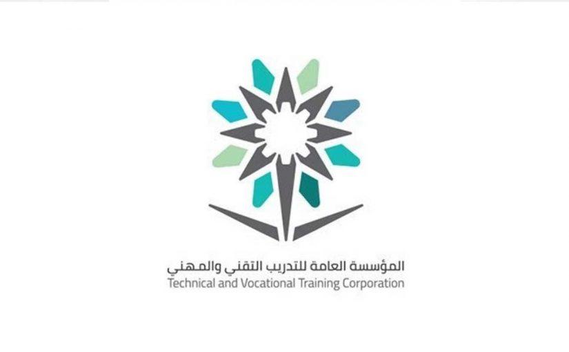 كلية التقنية بالمدينة المنورة القبول