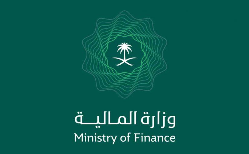 الاستعلام عن أوامر الدفع وزارة المالية
