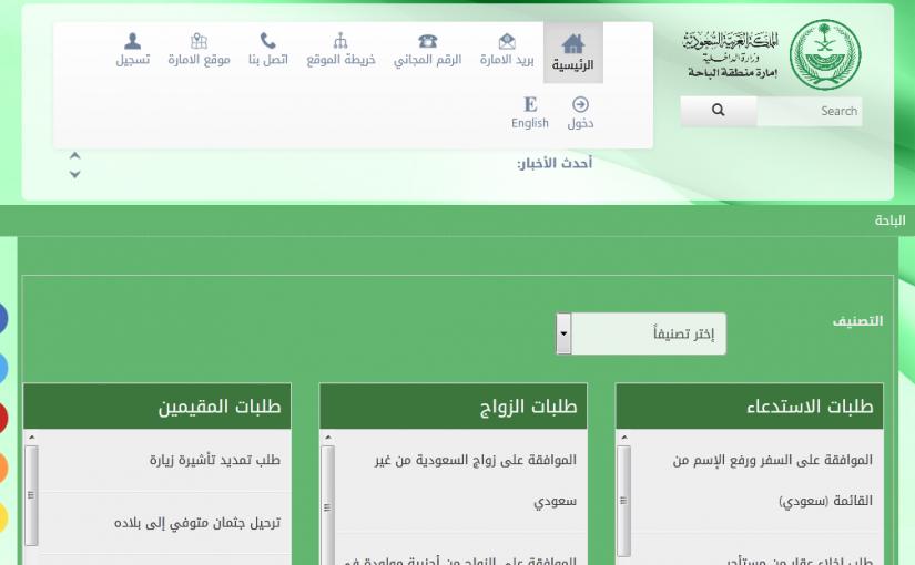 دليل كل خطوات استخراج تصريح زواج سعودي من اجنبيه مع الشروط الجديدة موسوعة