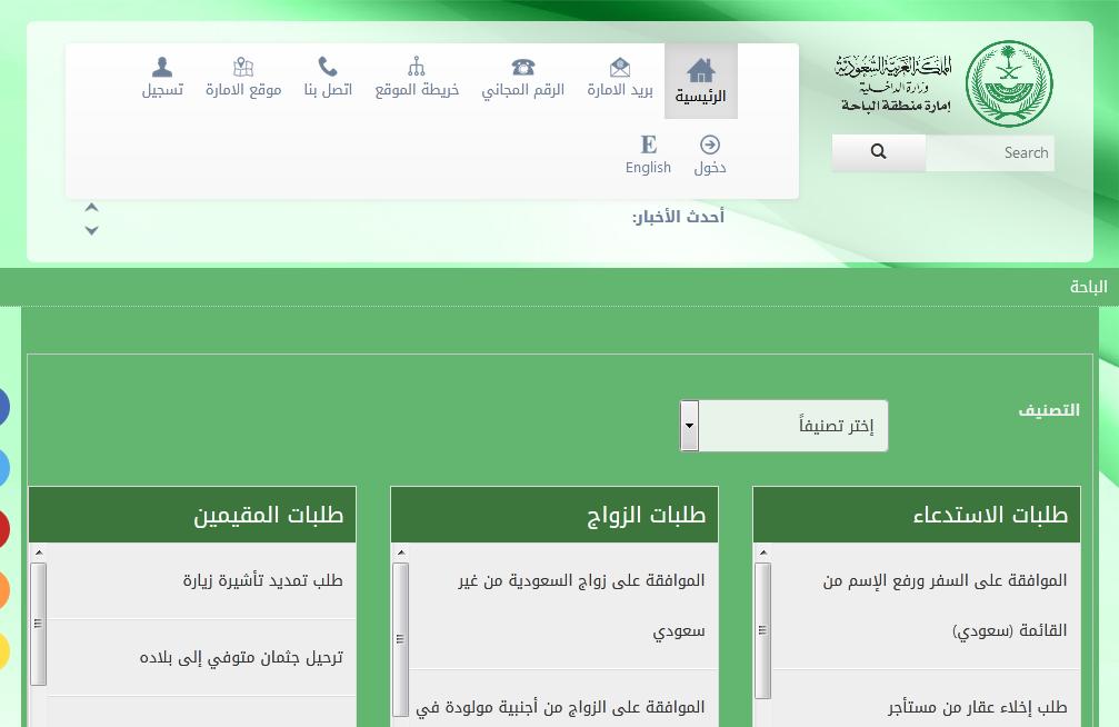 شروط زواج السعودي من اجنبية وزارة الداخلية