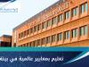 ما هي رسوم جامعة سليمان الراجحي هذا العام  وشروط القبول 2021