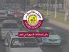 ما هي شروط تجديد استمارة السيارة قطر ورسومها 2021
