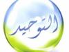 الشرك في الالوهيه شرك اكبر لا يخرج من مله الاسلام