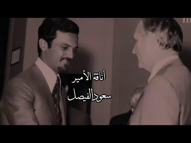 متى ولد الامير سعود الفيصل
